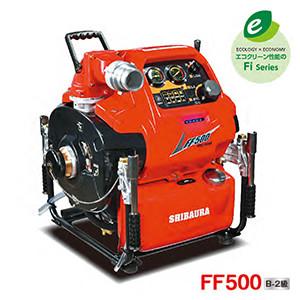 可搬消防ポンプ FF500