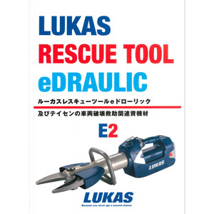 LUKAS 電動式油圧救助器具 eドローリックシリーズ