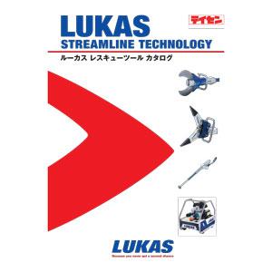 LUKAS 油圧救助器具 ストリームラインシリーズ