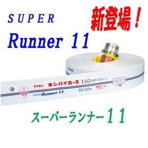 スーパーランナー11 シリーズ