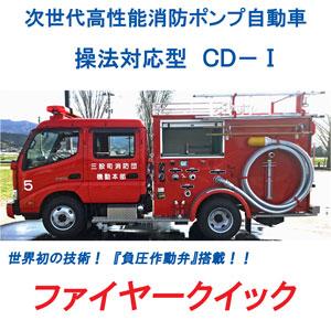 CD-Ⅰ(操法対応型 ファイヤークイック)